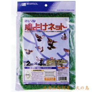 MARSOL 鳩よけネット2m×4m グリーン