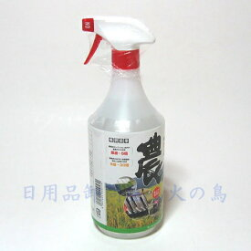 サンエス 農匠 1L 農機具万能洗浄剤 超濃縮液