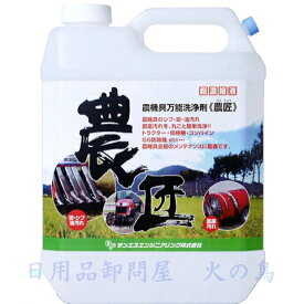 サンエス 農匠 4L 農機具万能洗浄剤 超濃縮液