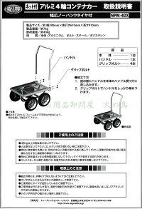 【送料無料】(沖縄県を除く)愛農アルミ4輪コンテナカーNPM-4DX※コンテナは付属しません。