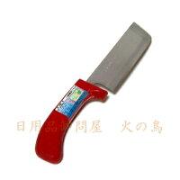 玉日本ステンゴールド野菜収穫包丁140mm安全柄付TY-05野菜の切口が変色しにくく、錆に強い!白菜・レタス・キャベツ等の収穫に便利な収穫包丁ステンレス包丁手造り日本製