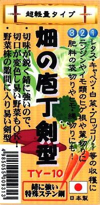 畑の収穫包丁剣型180mmTY-10野菜の収穫用包丁レタス・キャベツ・白菜等収穫に日本製