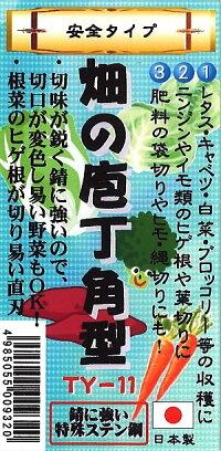 畑の収穫包丁角型165mmTY-11野菜の収穫用包丁レタス・キャベツ・白菜等収穫に日本製
