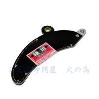 鎌用安全保護ケース180mm用鎌の保管時や移動時の刃の保護に!合皮・日本製