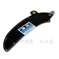 鎌用安全保護ケース195mm/210mm用鎌の保管時や移動時の刃の保護に!合皮・日本製