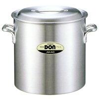 【送料無料】アカオアルミDON寸胴鍋45cmAS3905材硬質アルミヘアライン業務用厨房用品DONシリーズ