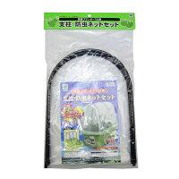 菜園プランター720用支柱・防虫ネットセット防虫ネットでコナガ・アブラムシを寄せ付けません!メッシュ網で風通しも良く、害虫をシャットアウト!