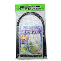 深型菜園プランター650用支柱・防虫ネットセット防虫ネットでコナガ・アブラムシを寄せ付けません!メッシュ網で風通しも良く、害虫をシャットアウト!