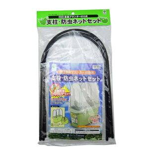 深型菜園プランター650用 支柱・防虫ネットセット ※※※プランターは別売りです※※※