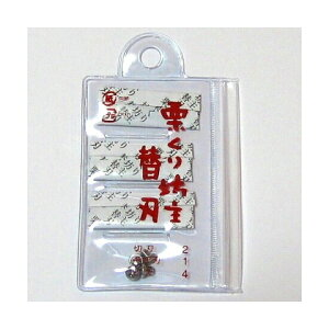 SUWADA 替刃式 栗くり坊主用 替刃セット