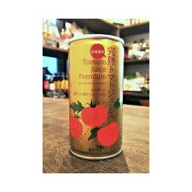 完熟トマトジュース プレミアム 缶 数量限定生産 北海道 沼田町 190g