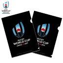 ラグビーワールドカップ2019(TM) オフィシャル クリアファイル(2枚セット)【ラグビー グッズ 雑貨】(R32377)【スポー…