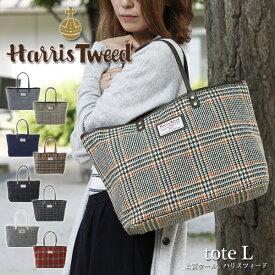 【ポイント2倍】70%OFF☆ヘミングス Harris Tweed ハリスツイード HOARD トートL【トートバッグ ビジネスバッグ A4サイズ】