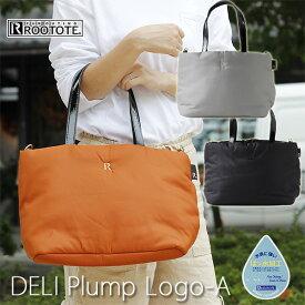 【ポイント10倍】送料無料★ROOTOTE ルートート DELI デリ Plump Logo-A【サブバッグ カバン はっ水】