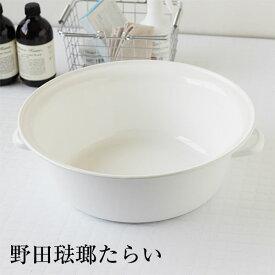 送料無料★野田琺瑯たらい 40cm【ほうろう 桶 洗面器 バケツ】