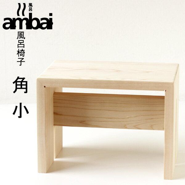 ambai bath Chair small  sc 1 st  Rakuten & fcinterior | Rakuten Global Market: ? ambai bath Chair small islam-shia.org