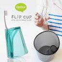 【ポイント10倍】QUALY Flip Cup・フリップカップ 歯ブラシスタンド【クオリー 歯ブラシホルダー 歯ブラシ立て 洗面用具】