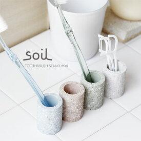 soil TOOTHBRUSH STAND mini 歯ブラシスタンド ミニ【歯ぶらし ソイル けいそうど 洗面用品 バスルーム】