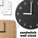 サンドウィッチ ウォールクロック【ペーパークラフト 軽量 掛け時計 シンプル】