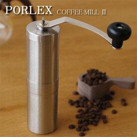 【ポイント2倍】送料無料★PORLEX ポーレックスセラミックコーヒーミルII【コーヒーミル2】