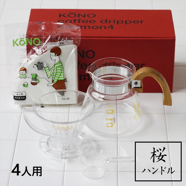 送料無料★KONO式名門ドリッパー4人用セット 桜