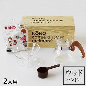 送料無料★KONO式名門ドリッパー2人用セット 桜