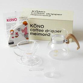 送料無料★KONO式名門ドリッパー2人用セット 栗の木