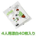 【ポイント5倍】KONOドリップ名人円すいペーパーフィルター4人用 40枚入り