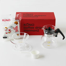 KONO式名門ドリッパー2人用セット スタンダードセット