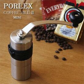 送料無料★PORLEX ポーレックスセラミックコーヒーミルII ミニ