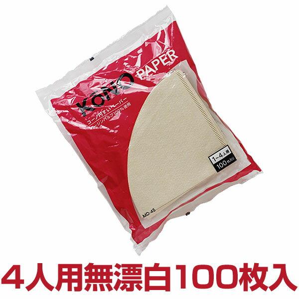 【ポイント10倍】KONOドリップ名人円すいペーパーフィルター4人用 100枚入り 無漂白