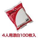 【ポイント5倍】KONOドリップ名人円すいペーパーフィルター4人用 100枚入り 漂白