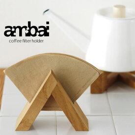 【ポイント5倍】ambai コーヒーフィルターホルダー