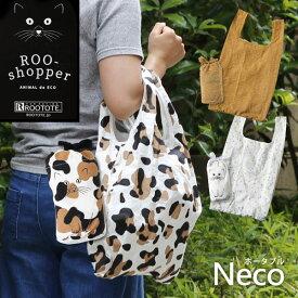 【ポイント10倍】エコバッグ ルーショッパー ポータブル Neco【トート 猫 ルーポケット 買い物 コンパクト】