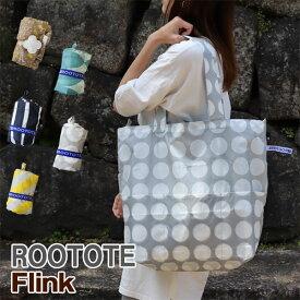 【ポイント10倍】エコバッグ ROOTOTE flink ルートート フリンク【ショッピングバッグ 買い物バッグ エコバッグ】