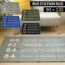 送料無料★BUS STATION RUG・バスステーションラグ 90×130【ヴィンテージサイン ラグ カーペット】