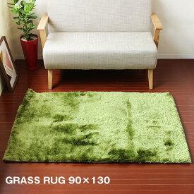 送料無料★GRASS RUG グラスラグ 90×130【カーペット 床暖房 ホットカーペット対応】