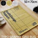 TYPOGRAPHY GRID RUG タイポグラフ グリッド ラグ 50×70【BRID 玄関マット 手洗いOK 床暖房 ホットカーペット 滑り止め】