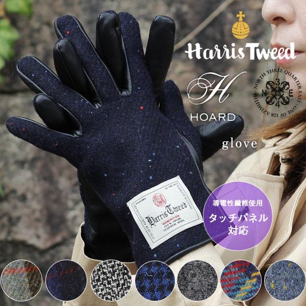 【ポイント10倍】送料無料★ヘミングス Harris Tweed ハリスツイード HOARD グローブ【手袋 スマートフォン タッチパネル 小さめ】