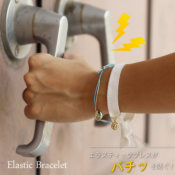 ELEBLO エラスティックブレス【静電気防止 ブレスレット 放電】