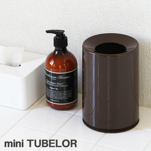 mini TUBELOR・ミニチューブラー【ideaco イデアコ ごみ箱 ゴミ箱】