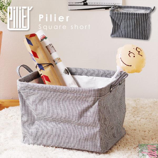 Pilier・ピリエ Square short【棚 カラーボックス ランドリー ダスト ストッカー】