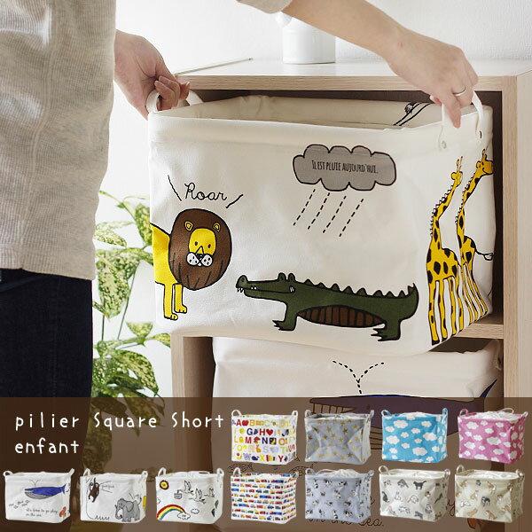 【ポイント10倍】pilier・ピリエ Square short アンファン【子供部屋 棚 収納ボックス カラーボックス】