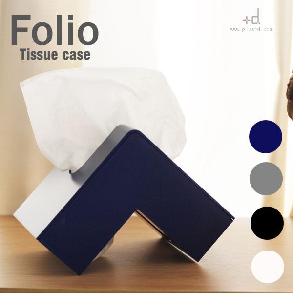 アッシュコンセプト☆Folio・フォリオ ティッシュケース【+d ティッシュボックス デザイナーズ】