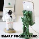 SMART PHONE STAND・スマートフォン スタンド【スマホ iphoneスタンド ケータイアクセサリー おもしろ雑貨】