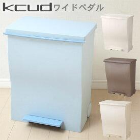 送料無料★ゴミ箱 kcud クード ワイドペダルペール【ごみ箱 ダストボックス 分別】