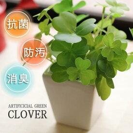 クローバーアーティフィシャルグリーン【消臭グッズ 空気清浄 造花 観葉植物 四葉】