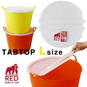 TUBTOP タブトップLサイズ【TUBTRUGS タブトラ バケツ ゴミ箱 スタッキング収納 フタ】