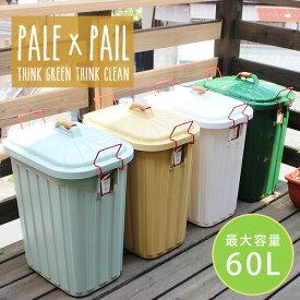 【ポイント2倍】PALExPAIL ペールペール ゴミ箱【ダストボックス オシャレ ペールカラー 分別】