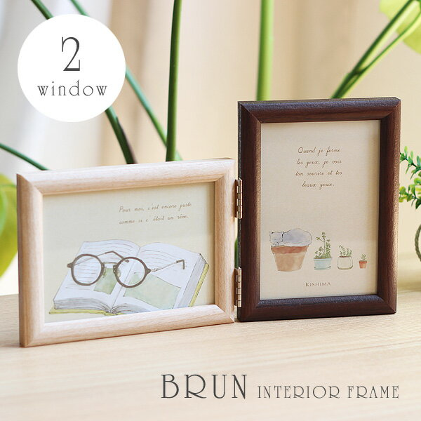BRUN・ブラン インテリアフレーム 2【キシマ 写真立て 卓上 壁掛け L版 折りたたみ シンプル ナチュラル 木製 ウッド】
